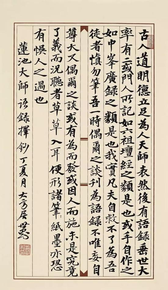 行书莲池大师语录  40×23cm  纸本  2017年
