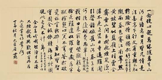 行书自作诗 34×68cm 纸本 2017年