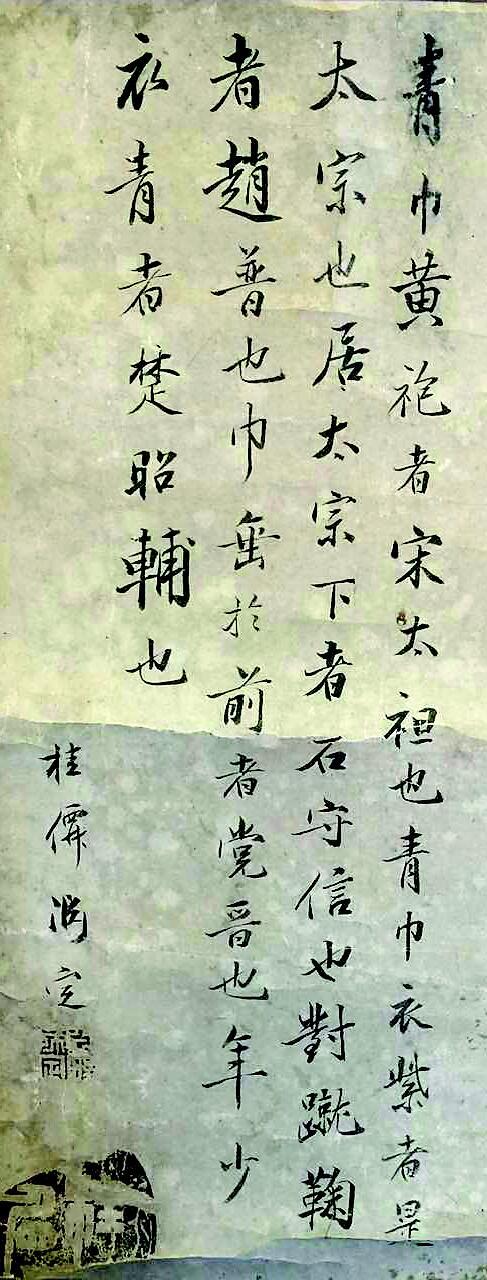 《宋太祖蹴鞠图》楷书题识和落款
