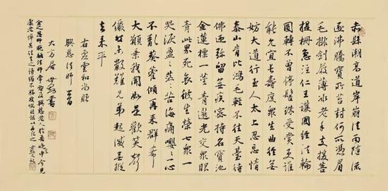 行书《虚云和尚赠兴慈法师》 34×68cm 纸本 2017年