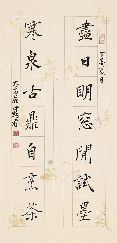 楷书尽日寒泉七言联 68×34cm 纸本 2017年
