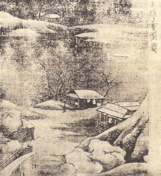 (传)王维《雪溪图》