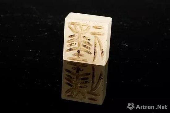 """南宋 """"墨元""""白玉印 南京江宁建中村南宋绍兴二十五年(1155年)墓 南京市博物馆藏"""