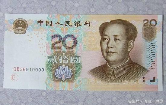 20元纸币