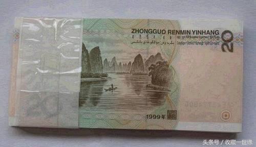 9920纸币收藏