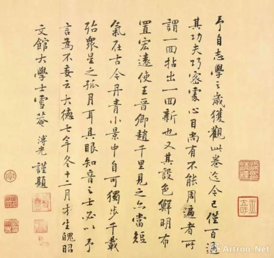 元代著名书法家李溥光的跋文
