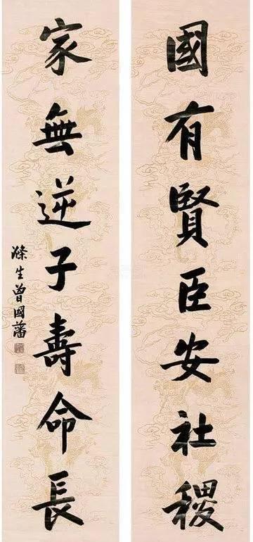 曾国藩书法