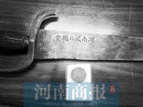 李海生收藏的军刀