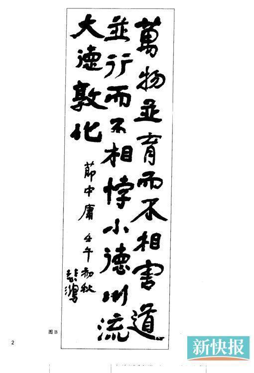 徐悲鸿书法 《书法门诊室2》供图
