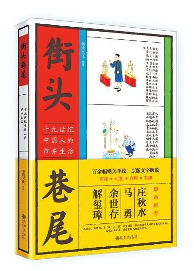《街头巷尾:十九世纪中国人的市井生活》作者:领读文化整理出版社:九州出版社