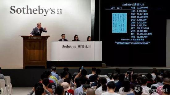 香港蘇富比2017年古代书画拍卖现场(张雨致伯清信札)