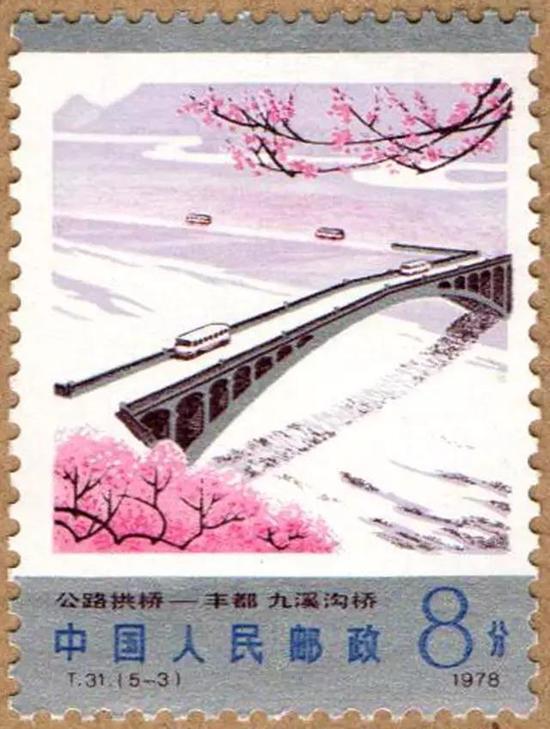 """《公路拱桥》之""""丰都九溪沟桥"""""""