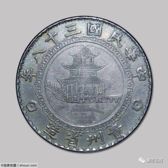 353号拍品1949年贵州竹子币方窗版