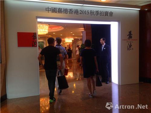 中国嘉德(香港)2015年拍卖预展现场