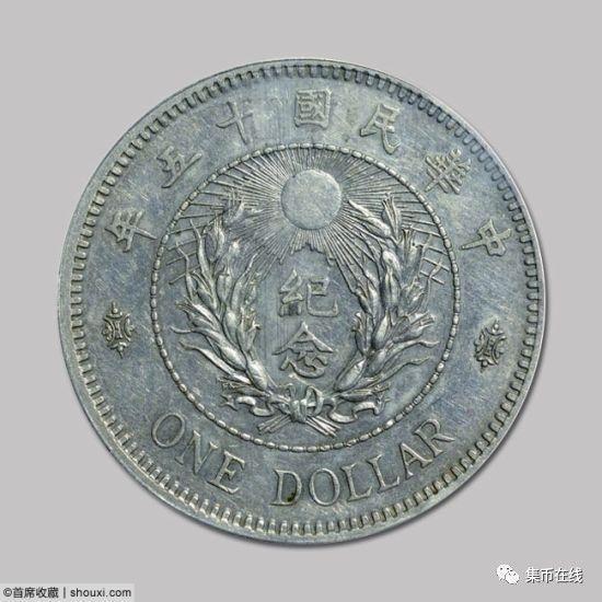 371号拍品民国十五年陆海军大元帅纪念币,即张作霖纪念币