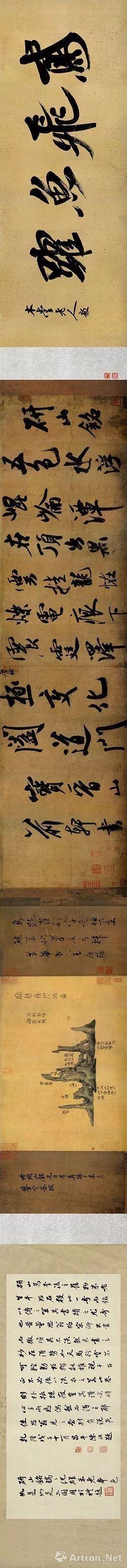 ▲2002年回流文物,米芾的《研山铭》现藏于北京故宫博物院
