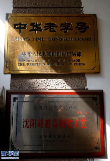 图为胡魁章笔庄中悬挂的牌匾。新华网姜冰摄