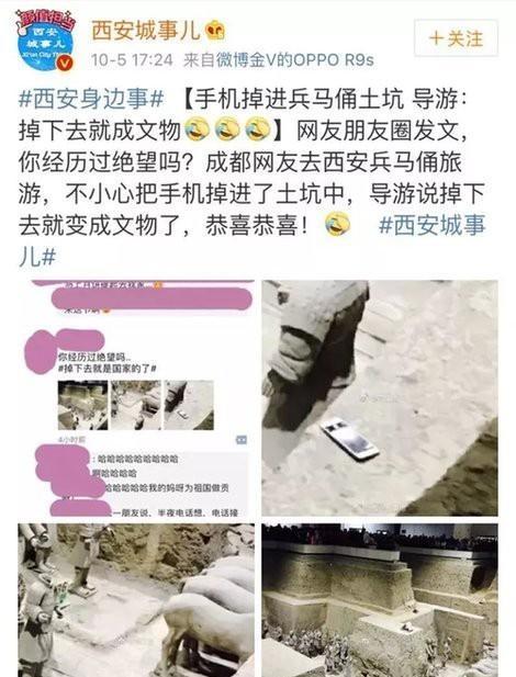 一游客手机掉进兵马俑土坑(图片引自微博)