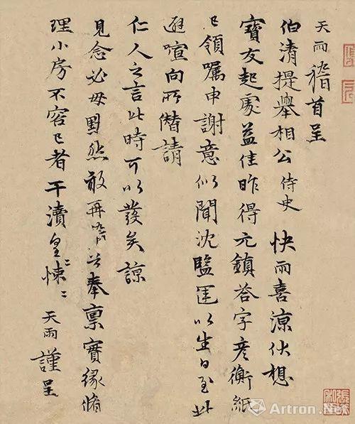 张雨《致伯清信札》2650万港币   香港蘇富比2017年秋拍