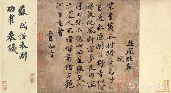"""苏轼《功甫帖》822.9万美元  2013年纽约苏富比""""中国古代书画精品""""专场"""