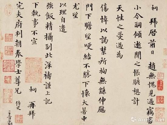 唐穅《致胡宗愈伸慰帖》9128万元  2010年上海道明5周年秋季拍卖会