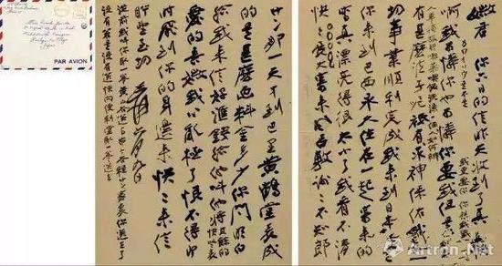 张大千《致山田喜美子信札》80.5万元  2015十周年秋季拍卖会北京保利