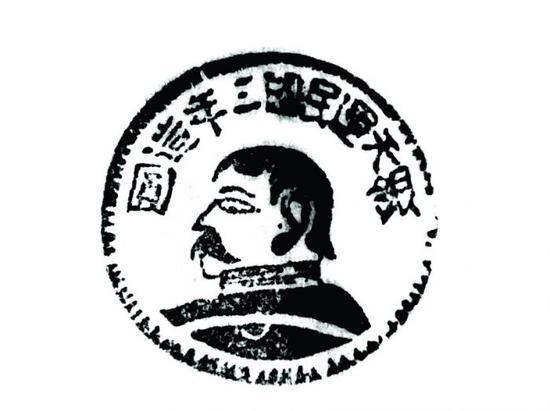 图2民国时期木头圆章 印文
