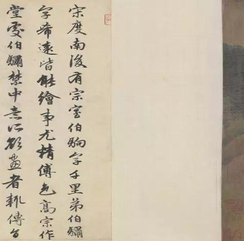 赵伯驹《江山秋色图》,绢本,设色,纵55.6cm,横323.2cm,北京故宫博物院藏