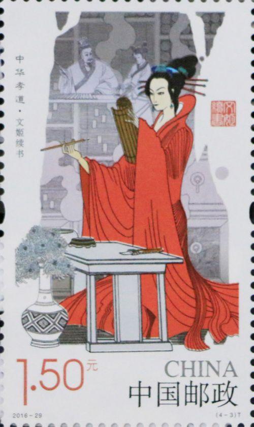 """《中华孝道(二)》特种邮票,""""文姬续书""""。 图片来源:新华社"""