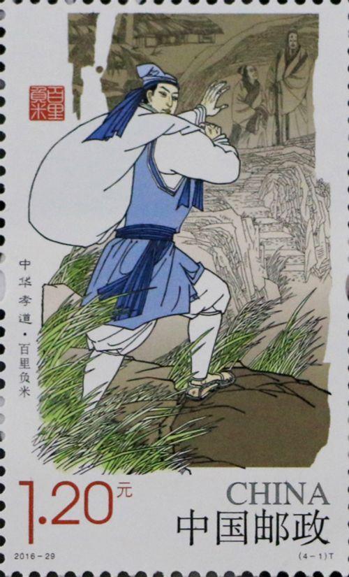 """《中华孝道(二)》特种邮票,""""百里负米""""。图片来源:新华社"""