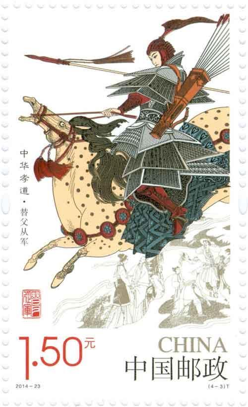 """资料图片:《中华孝道(一)》特种邮票,""""替父从军""""。"""