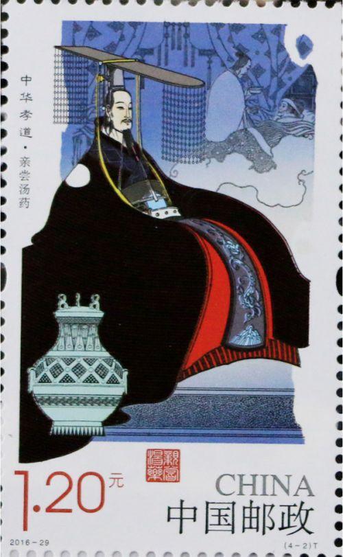 """《中华孝道(二)》特种邮票,""""亲尝汤药""""。 图片来源:新华社"""