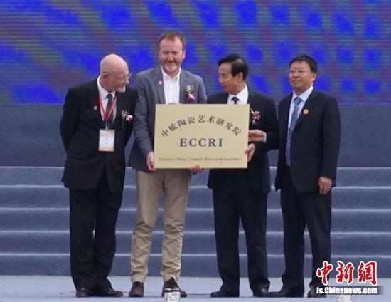 """""""中欧陶瓷艺术研究院中国区研究中心""""授牌。"""