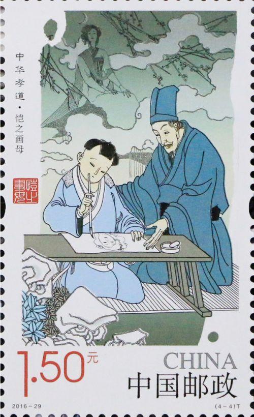 """《中华孝道(二)》特种邮票,""""恺之画母""""。 图片来源:新华社"""