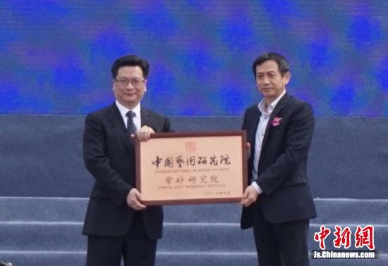 """""""中国艺术研究院紫砂研究院""""授牌。"""
