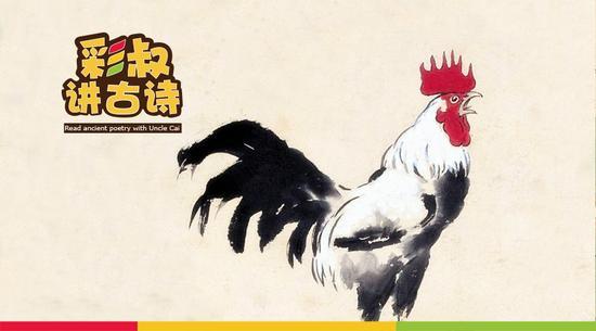 唐伯虎给大公鸡写了一首诗:画鸡