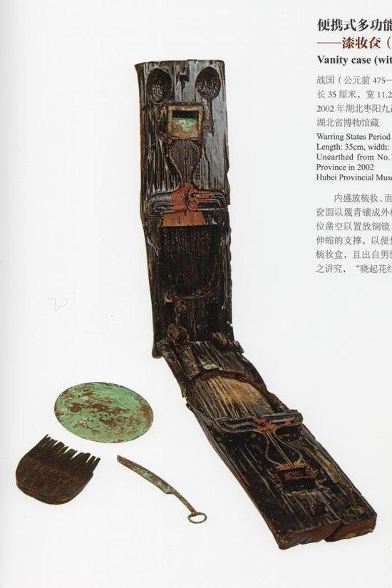 古代贵族的便携梳妆台