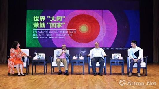 """2017年9月于中华艺术宫举行的《与艺术的历史对话》萧勤新书发布暨2018年""""回家""""大展系列活动"""