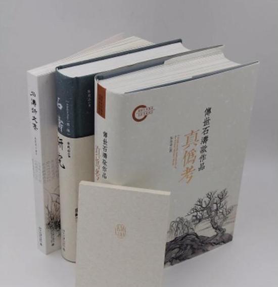 《传世石涛款作品真伪考》、《石涛研究》、《石涛诗文集》三种