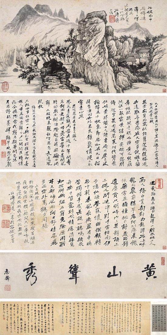 黄山耸秀图卷 北京翰海2013年春拍