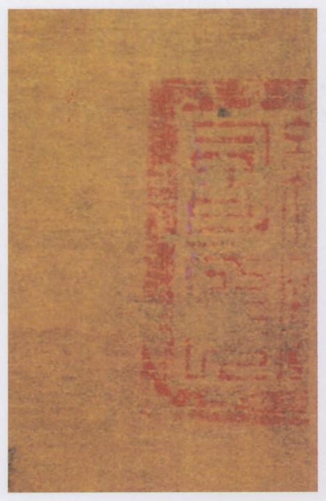 下图取自刘九庵《朱檀墓出土画卷的几个问题》一文