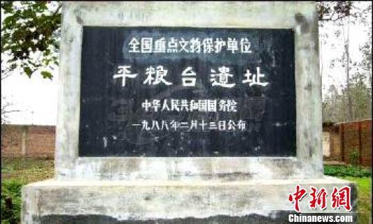 资料图:平粮台遗址。河南省文物考古研究院提供