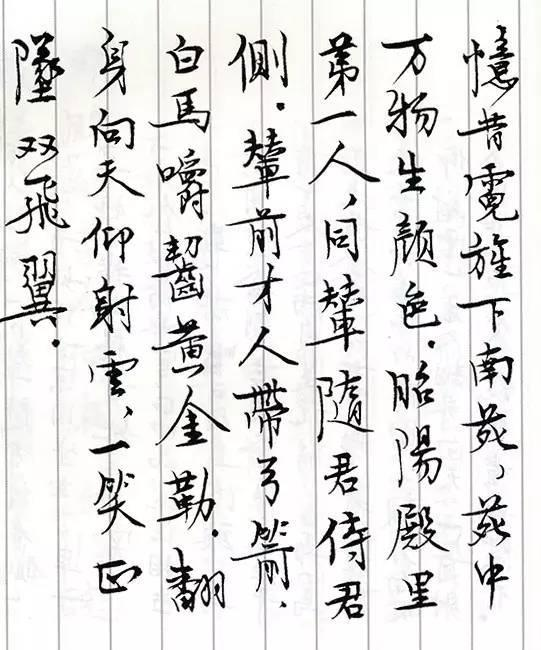 ▲ 茅盾抄录古诗词注释手迹 局部