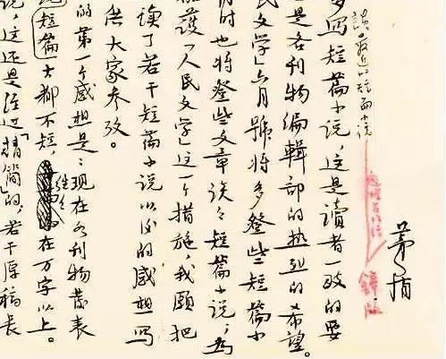 ▲ 被拍出了1207.5万元的茅盾手稿局部