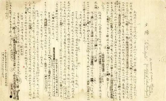 ▲ 茅盾《子夜》手稿,最初以《夕阳》为名