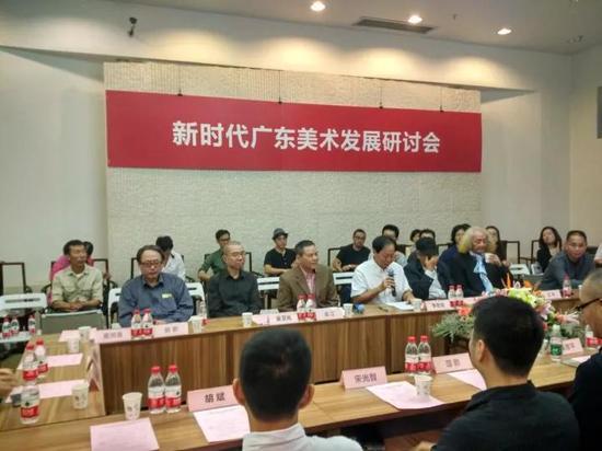 新时代广东美术发展研讨会现场