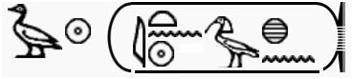 埃赫那吞的象形文字写法