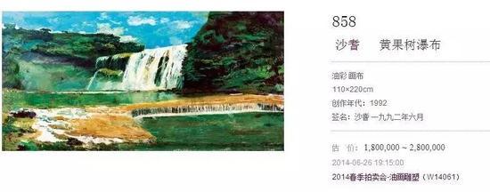 《黄果树瀑布》在某拍卖网站上