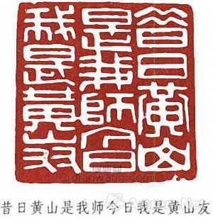 """学界认为,刘海粟的十上黄山,是在第六次出现了变化。刘海粟也自认如此,那方""""从师到友""""的印章就是最好的诠释。"""