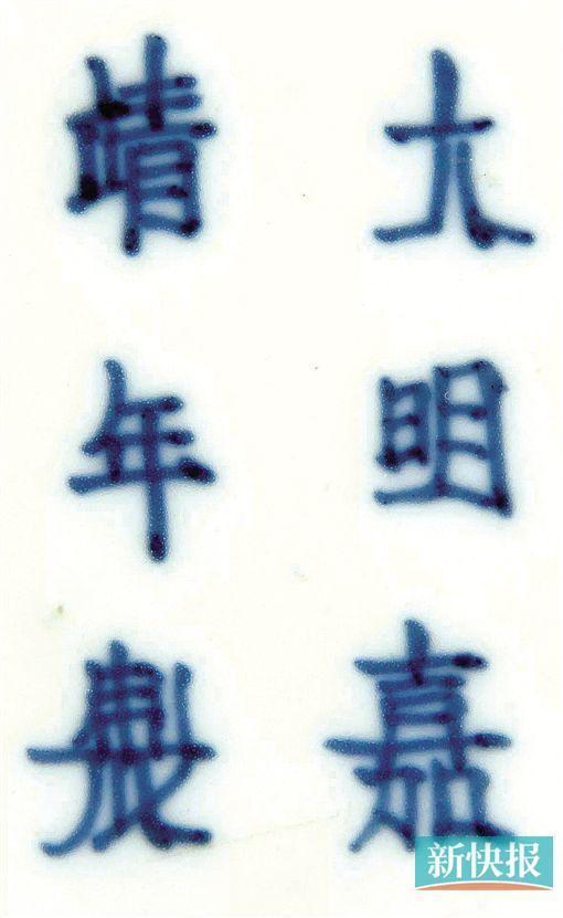 明嘉靖    青花天马纹罐    六字楷书款    高25.2厘米